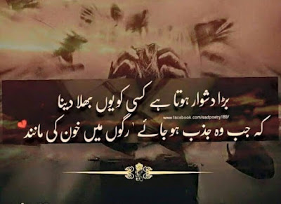 Poetry | Urdu Sad Poetry | 2 Lines Sad Poetry | Urdu Shayari | Poetry Pics | Poetry Images | Poetry For Facebook | Poetry With Images - Urdu Poetry World,Urdu poetry on love, Urdu poetry on photo, Urdu poetry picture, Urdu poetry quotes, Urdu poetry sad images, Urdu poetry sad love, Urdu poetry Shayari, Urdu poetry two lines, Urdu poetry youtube, very sad Urdu poetry, Urdu poetry with images, urdu poetry Yaad, Urdu poetry 2 lines,2 line Urdu poetry,2 line Urdu poetry facebook, 2 line Urdu poetry romantic,