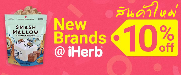 รีวิว iHerb ผลิตภัณฑ์ดูแลผิวจาก Madre Labs ลด 10