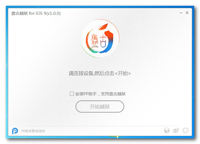 Download Pangu9 Jailbreak Tool