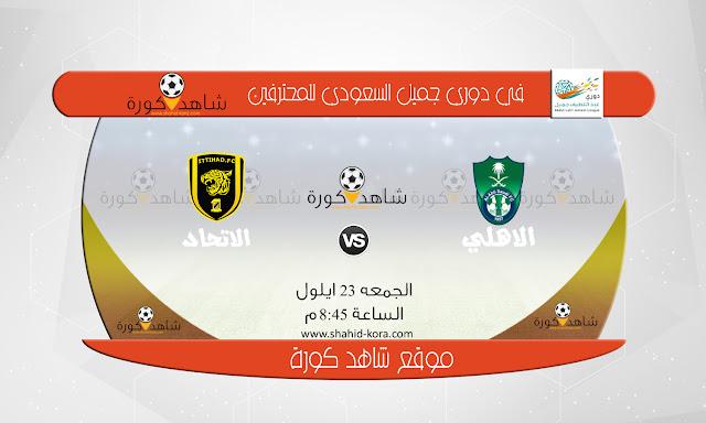 نتيجة مباراة الاهلي والاتحاد اليوم بتاريخ 23-09-2016 دوري جميل السعودي للمحترفين