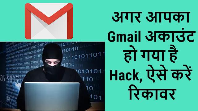 अगर आपका Gmail अकाउंट हो गया है Hack, ऐसे करें रिकावर