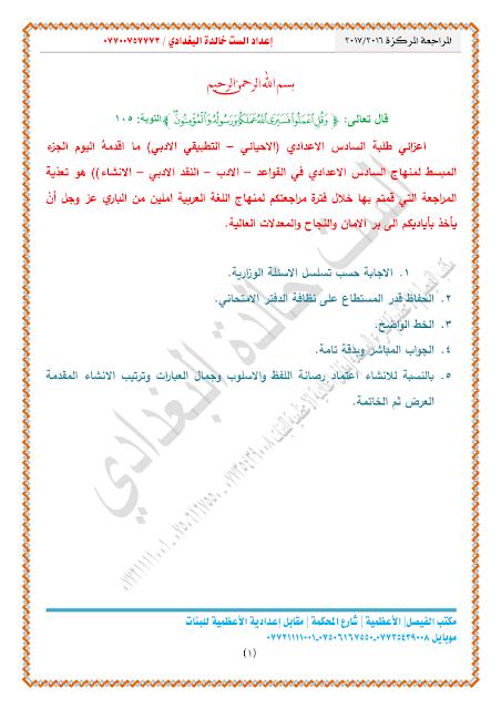 المراجعة المركزة في اللغة العربية للست خالدة البغدادية للسادس الأعدادي العلمي والأدبي 2017