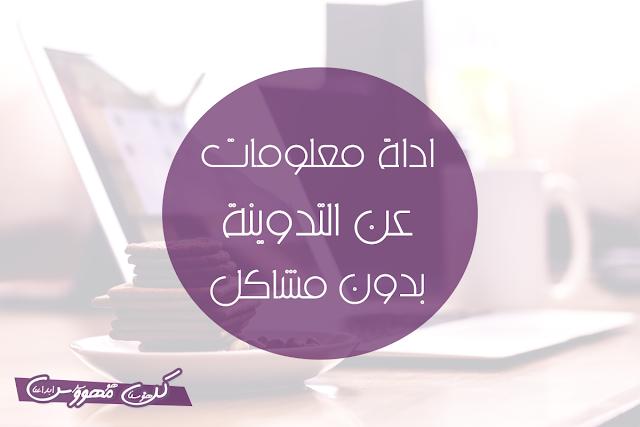 اضافة معلومات عن التدوينة بدون اخطاء