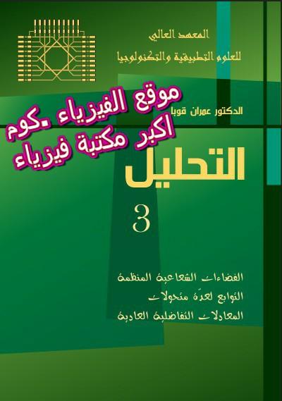 تحميل كتاب التحليل لعمران قوبا -الجزء الثالث - 3 PDF برابط مباشر