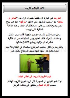 كتاب جديد لتعليم برنامج الافتر افيكت بالعربية