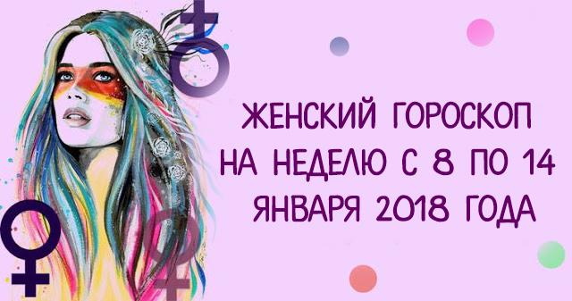 Женский гороскоп на неделю с 8 по 14 января 2018 года