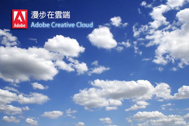 Adobe CC 軟體應用