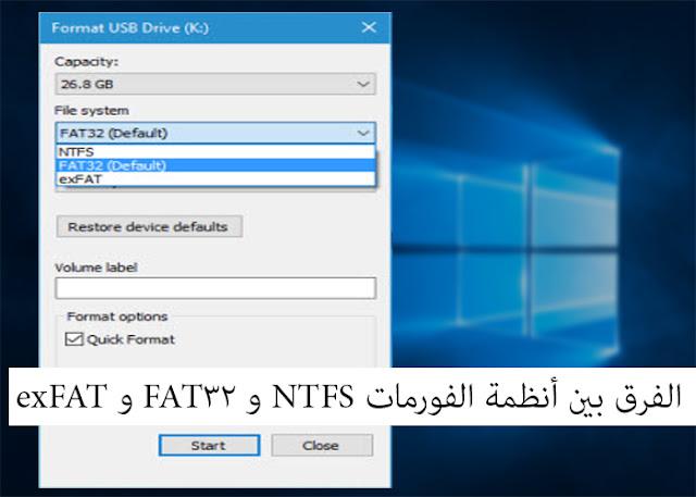 الفرق بين أنظمة الفورمات NTFS و FAT32 و exFAT