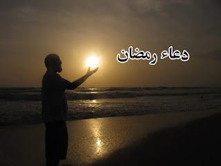 دعاء اليوم الثانى عشر من رمضان 1437 , ماذا نقول فى الثانى عشر رمضان الكريم