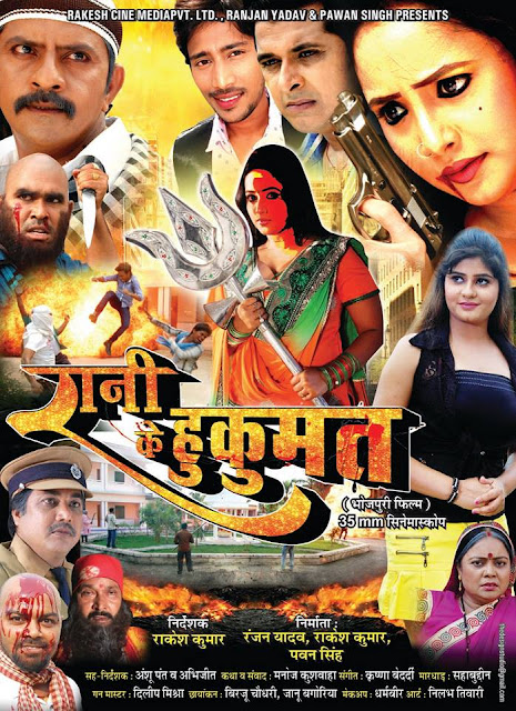 Rani Ki Hukumat - Bhojpuri Movie Satr casts, News, Wallpapers, Songs & Videos