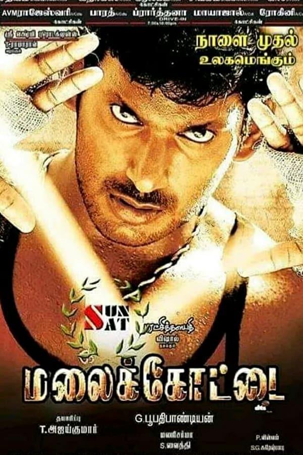 Malaikottai (2007) Sinhala Subtitles | අයුක්තියට එරෙහිව [සිංහල උපසිරැසි සමඟ]