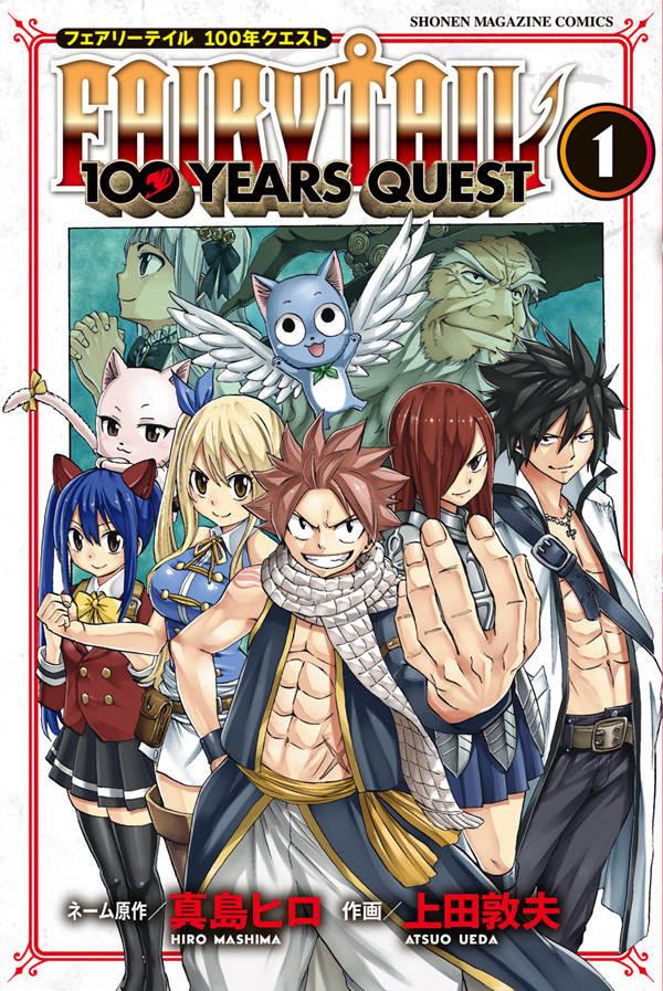 Fairy Tail 100 Years Quest ตอนที่ 29 ไวท์เอาท์