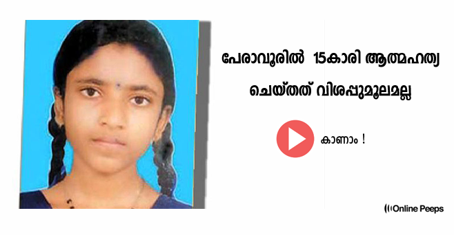 Suicide Of 15 Years of Girl in Peravoor ; Sharing with Misleading Captions