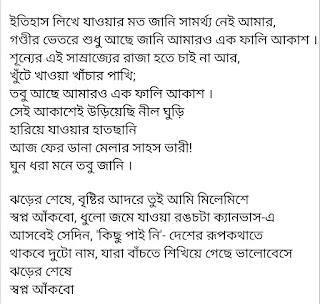 Jhorer Sheshe lyrics Alienz Tamal Kanti Halder