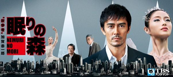Sinopsis Nemuri no Mori - Shinzanmono Special (2014) -Film TV Jepang