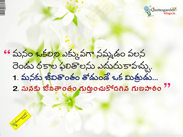 Best telugu love quotes with hd images