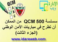 QCM Police مباريات الأمن الوطني 3