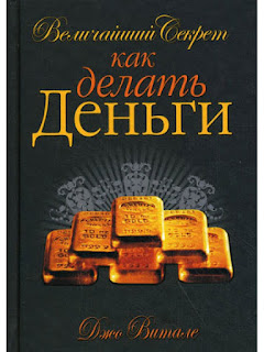 """Краткое содержание книги """"Величайший секрет как делать деньги"""" = не прячьте ваши денежки по банкам и углам :)))"""