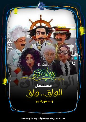 مسلسل الواق واق الحلقة 8 الثامنة | El Waq waq