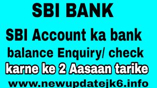 SBI Account Ka Bank Balance Enquiry / Check Karne Ke 2 Aasaan Tarike