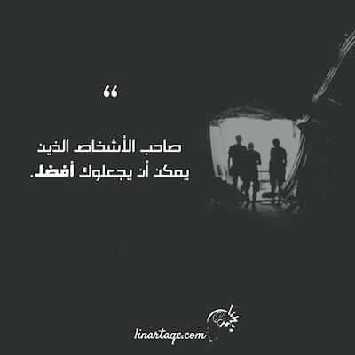 صاحب الأشخاص الذين يجعلونك أفضل