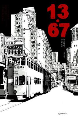 13.67 book cover