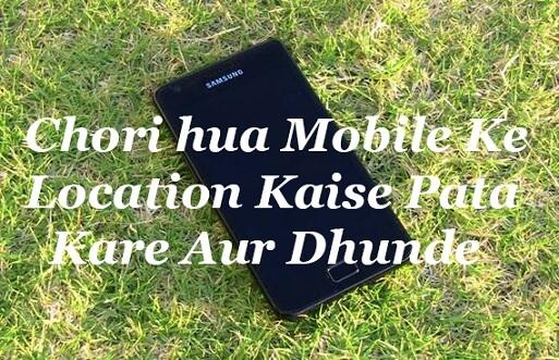 chori-ya-khoya-hua-mobile-phone-kaise-pata-kare