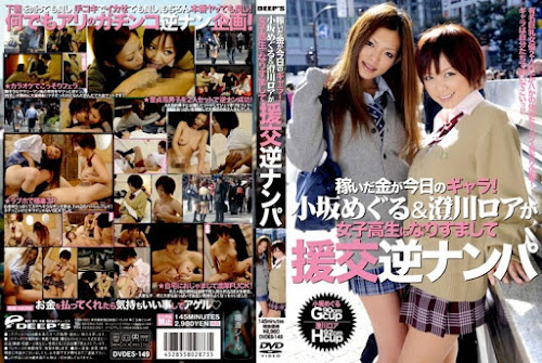 Re-upload_DVDES-149_cover