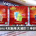 Watsons 4天新年大减价!面膜半价半价!还有多样产品折扣50%