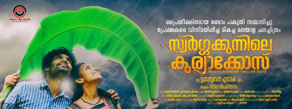 Swargakkunnile Kuriakose (2018) Malayalam HD Movie