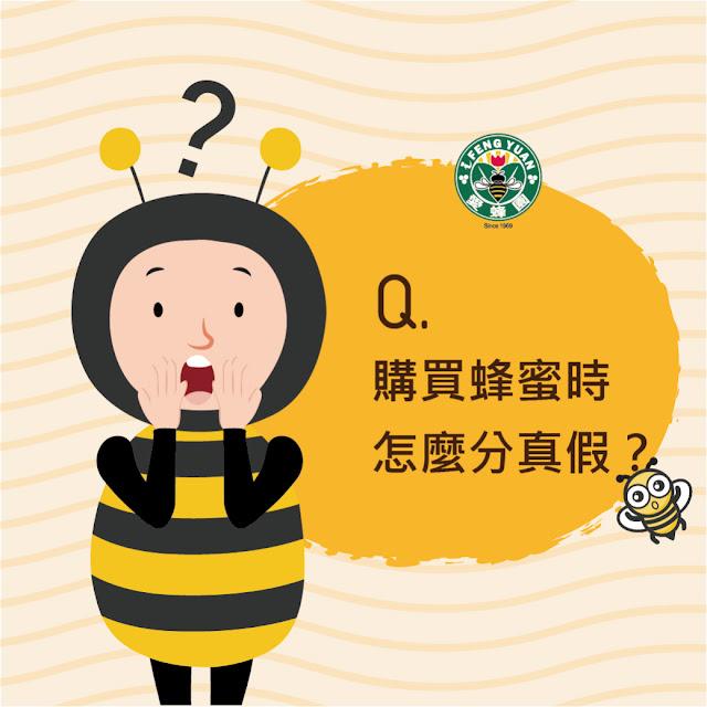 蜂蜜真假分辨@愛蜂園,台灣養蜂場,健康伴手禮,天然蜂蜜,蜂花粉,蜂蜜醋,蜂蜜蛋糕,蜂王乳,蜂王漿,台灣養蜂協會會員,客製化禮盒,台灣蜂蜜,純蜂蜜,蜂蜜檸檬,產品經SGS檢驗合格,