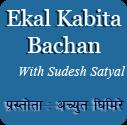 Ekal Kabita Bachan Sudesh Satyal