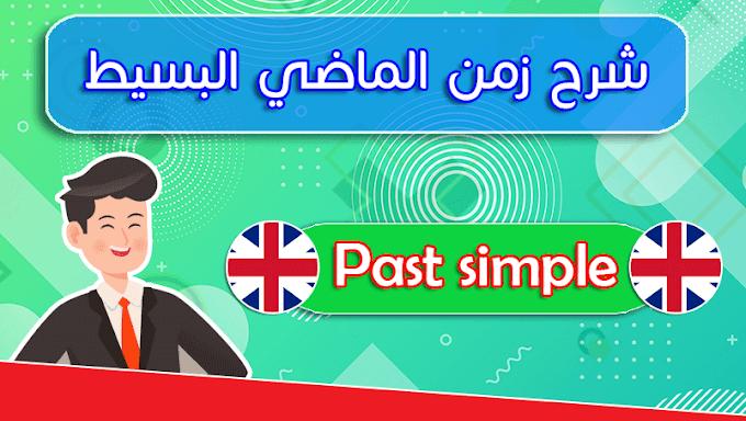 شرح مبسط لدرس الماضي البسيط  Past simple - الأزمنة في اللغة الإنجليزية