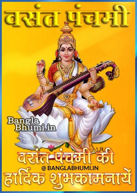 Vasant Panchami Hindi Wishing Wallpaper Free Download
