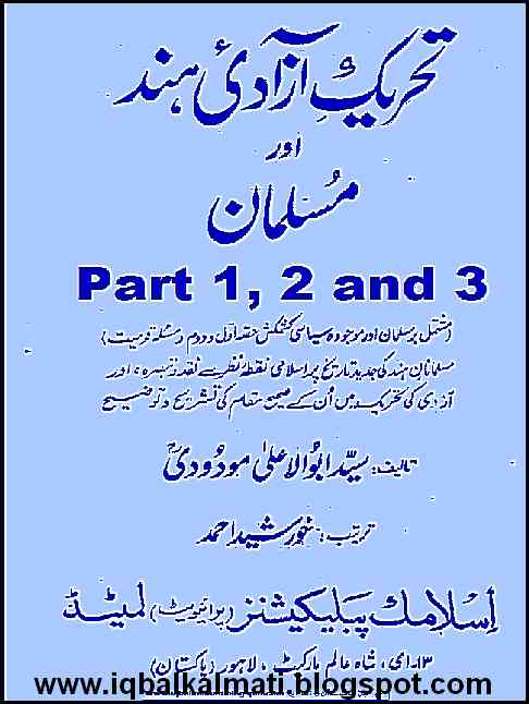 tehreek e pakistan essay in urdu Essay in urdu on tehreek e pakistan click to continue the length of an essay should be like a woman's mini-skirt long enough to cover the subject, but short enough to keep it interesting the sbbg is having a mother's day essay contest and the winner receives a garden prize package for two.