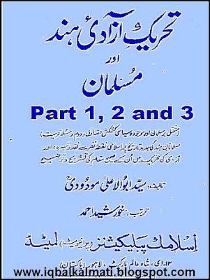 Tehreek e Azaadi e Hind Aur Muslman by Molana Maudoodi