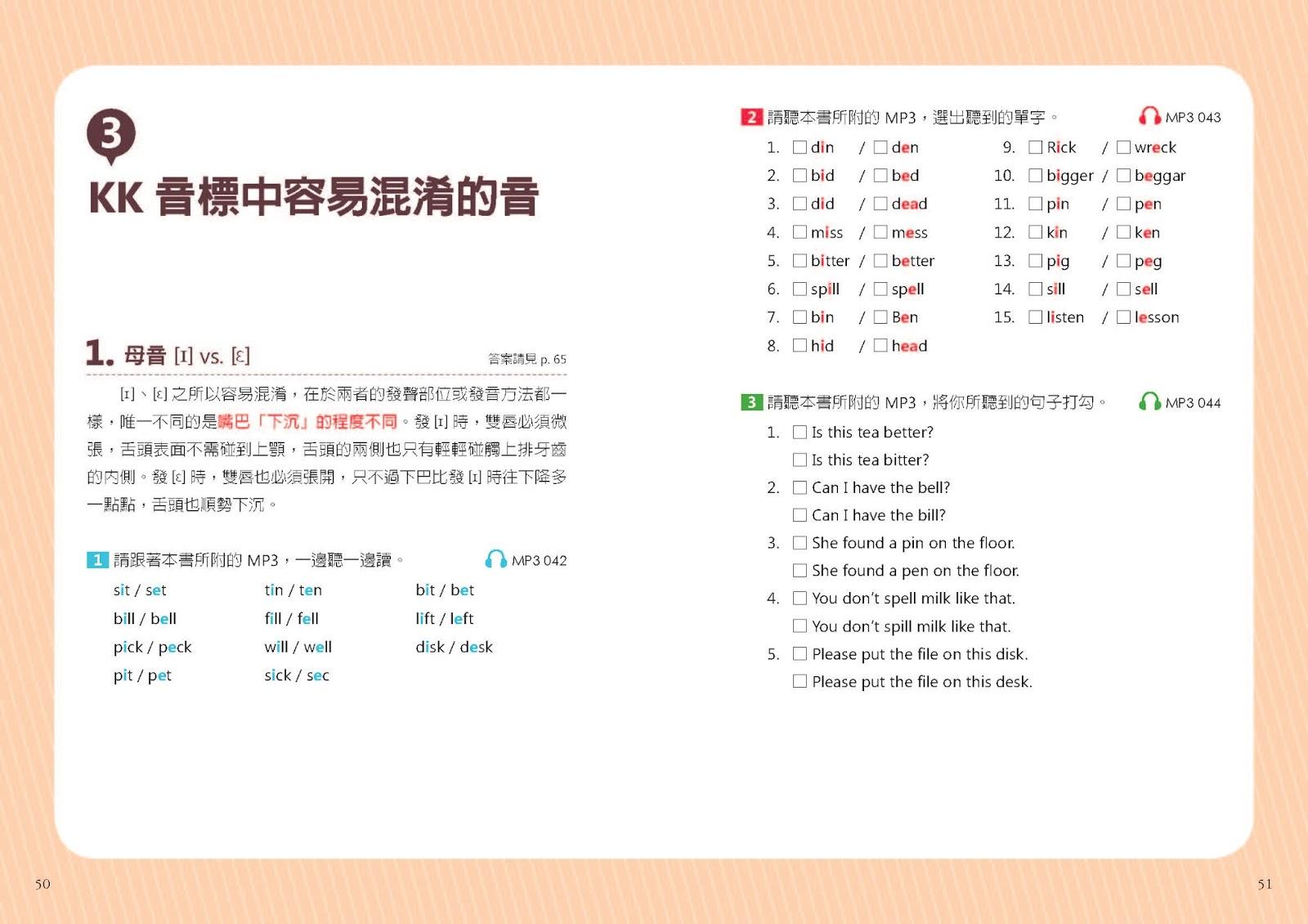 黃玟君的觀念英文: 這個單字怎麼唸?KK音標+自然發音法。幫你一次學好英語發音!