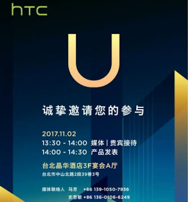 HTC invites
