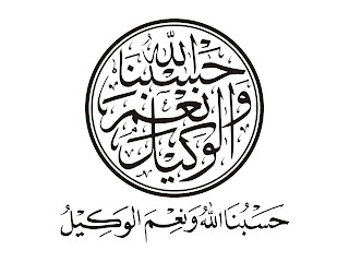 Logo Hasbunallah Vector Cdr Png Hd Gudril Logo Tempat