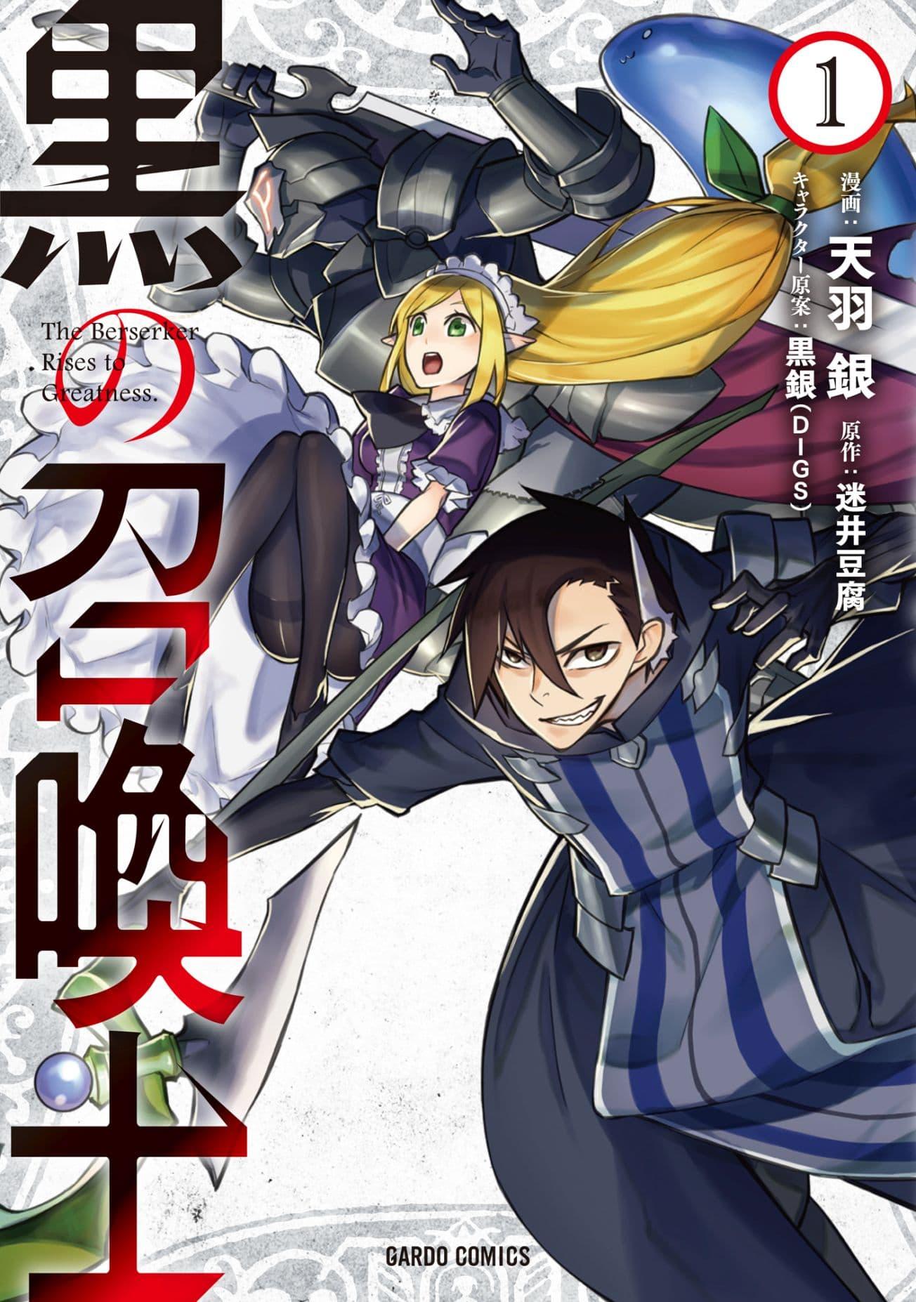 อ่านการ์ตูน Kuro no Shoukanshi ตอนที่ 29 หน้าที่ 1