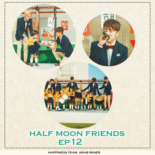 Half Moon Friends Ep12 بالتعاون مع Arab Winner Team