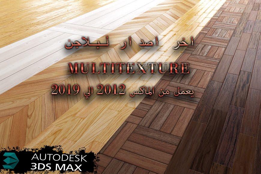 MultiTexture Map 2012/2019 ~ مجلة الهندسة المعمارية