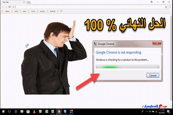 "حل مشكلة جوجل كروم لا يستجيب ""Chrome is Not Responding"" على Windows 10"