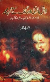 Lash Larki Aur Guf Ke Gunahgar By Ahmed Yar Khan PDF Free Download
