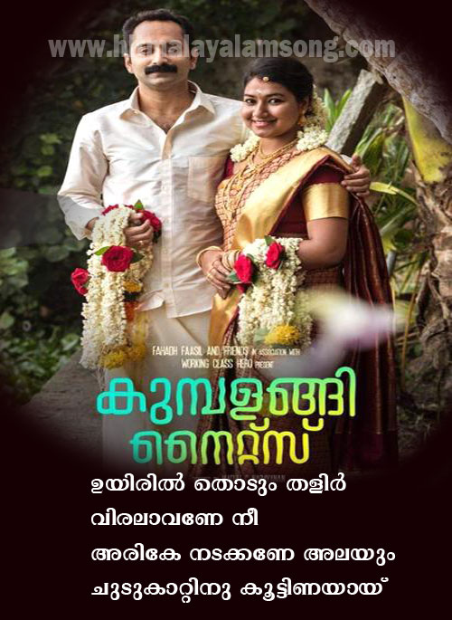 Uyiril Thodum Song Lyrics - Kumbalangi Nights Malayalam Movie Songs Lyrics