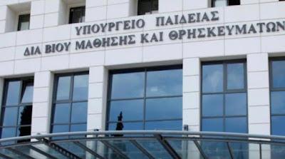 Πρόσκληση για μόνιμο διορισμό υποψήφιων εκπαιδευτικών εγγεγραμμένων στους πίνακες διοριστέων του διαγωνισμού του ΑΣΕΠ 2008