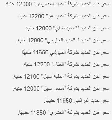 أسعار الحديد والأسمنت اليوم الخميس 21-12-2017 فى مصر