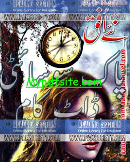 Naye Ufaq Digest September 2016