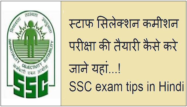Staff Selection Commission परीक्षा की तैयारी कैसे करे