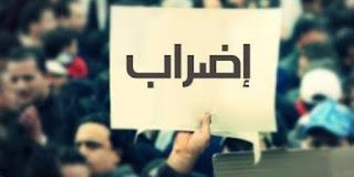 إضرابات مارس..اقتطاعات بين 1000 و2000 درهم ستطال أجور المضربين وأساتذة غاضبون